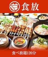 釜飯と串焼 とりでん 大館店 コースの画像