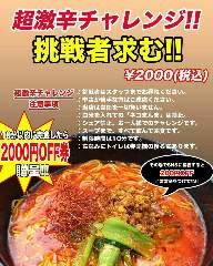 担々麺専門店 雷雷辛 (らいらいしん)