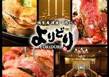 熟成塊肉×個室居酒屋 よりどり 新宿東口店