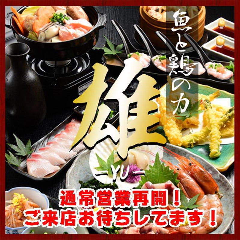 難波 肉と魚と酒 雄