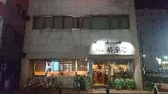 韓食苑恭楽亭
