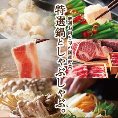 しゃぶしゃぶ温野菜 金沢駅ビル店