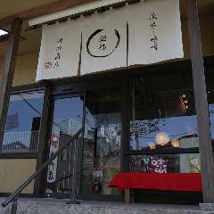 麺場 田所商店 松戸二十世紀が丘店