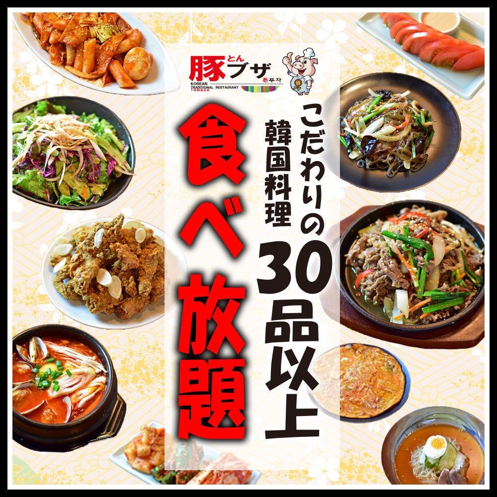 【食べ放題:30品以上】おすすめ韓国料理が90分食べ放題「韓国満腹コース」2200円