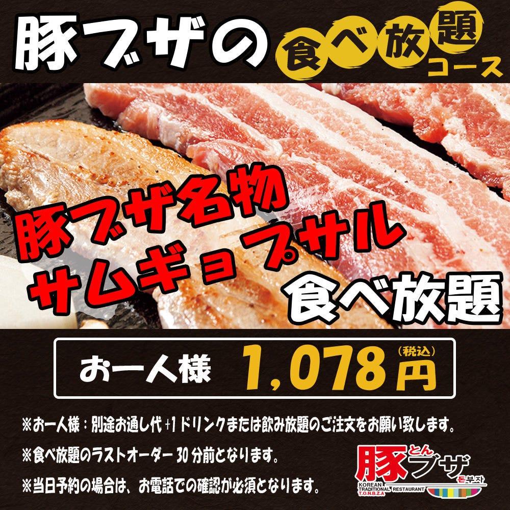 【OPEN記念】当店名物「サムギョプサル」90分食べ放題 1078円