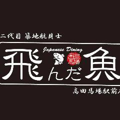 中落ち100円の居酒屋 まぐろんち 高田馬場駅前本店