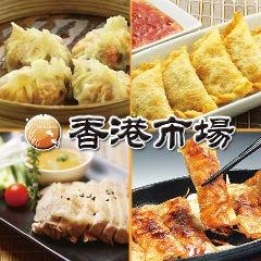 CHINA DOLL 香港市場 新宿オークタワー店