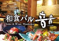 和食バル 音音 虎ノ門ヒルズ店