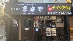 炭火焼鳥専門店まさや JR甲子園口 駅の北側店