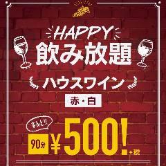 ワイン食堂 ブルマーレ 新宿ライオン会館(3F)