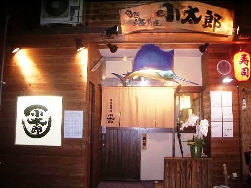 小太郎店頭 「芭蕉カジキ」が目印です
