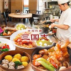 中華料理 三国志 岡崎美合本店