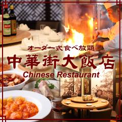横浜中華街 中華街大飯店 オーダー式食べ放題