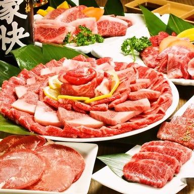 和牛焼肉食べ放題 肉屋の台所 新宿店  こだわりの画像