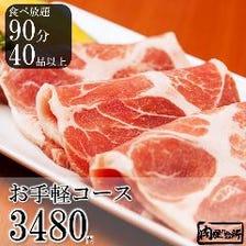 焼肉食べ放題3,480円~ご用意