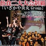 【日本一】居酒屋甲子園・S1サーバーグランプリで日本一を獲得