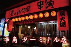 串角 ターミナル店