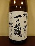 一の蔵 有機米純米酒