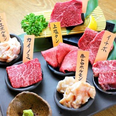 鉄板和牛酒場 りんあんの焼肉屋さん 品川店 メニューの画像