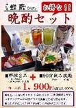 お得な晩酌セット刺し盛り・鍋・90分FD付き 1900円税抜