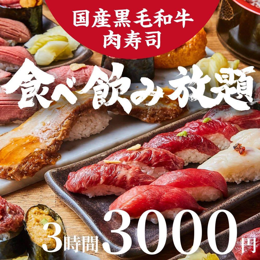 """国産黒毛和牛""""肉寿司""""の食べ飲み放題"""