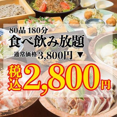 個室居酒屋 勘九郎 川越店  コースの画像