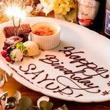 誕生日・記念日には当店からサプライズサービス!