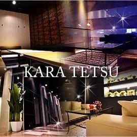 カラオケの鉄人 新宿大ガード店