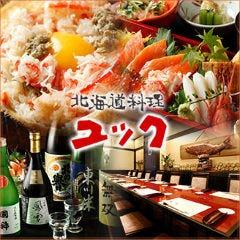 北海道料理 ユック 銀座一丁目店