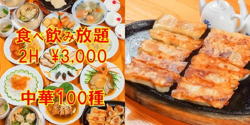 鉄人餃子坊成東店