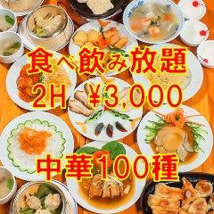鉄人 餃子坊 成東店