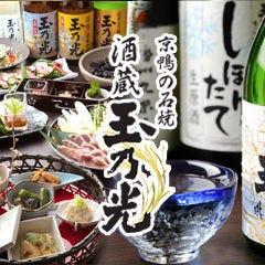 京都伏見蔵 烏丸別邸