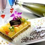 [記念日をお手伝い] アニバーサリーケーキ付プランをご用意♪