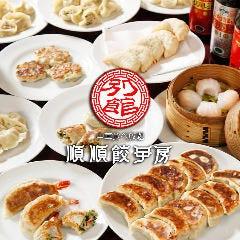 中華食べ放題 順順餃子房 秋葉原2号店