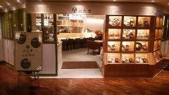 家カフェおたま 天王寺ミオ本館店