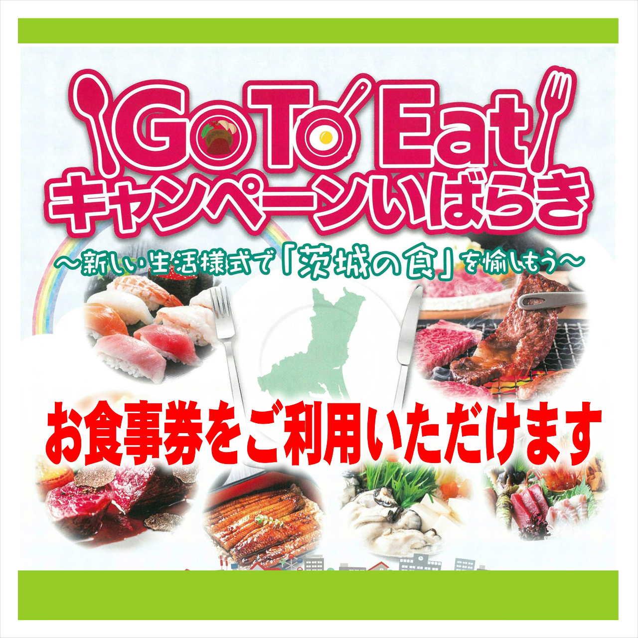 【Go To Eatキャンペーンいばらき食事券】取り扱いしております