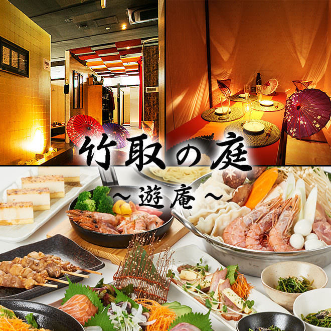 田町 個室居酒屋 竹取の庭〜遊庵〜 田町ピアタ店