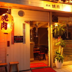 炭火焼肉 挑 高田馬場店