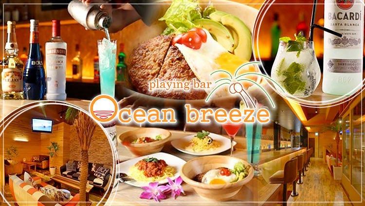 Ocean breeze 〜オーシャンブリーズ〜 栄