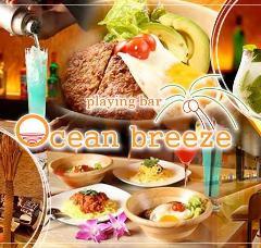 Ocean breeze ~オーシャンブリーズ~ 栄
