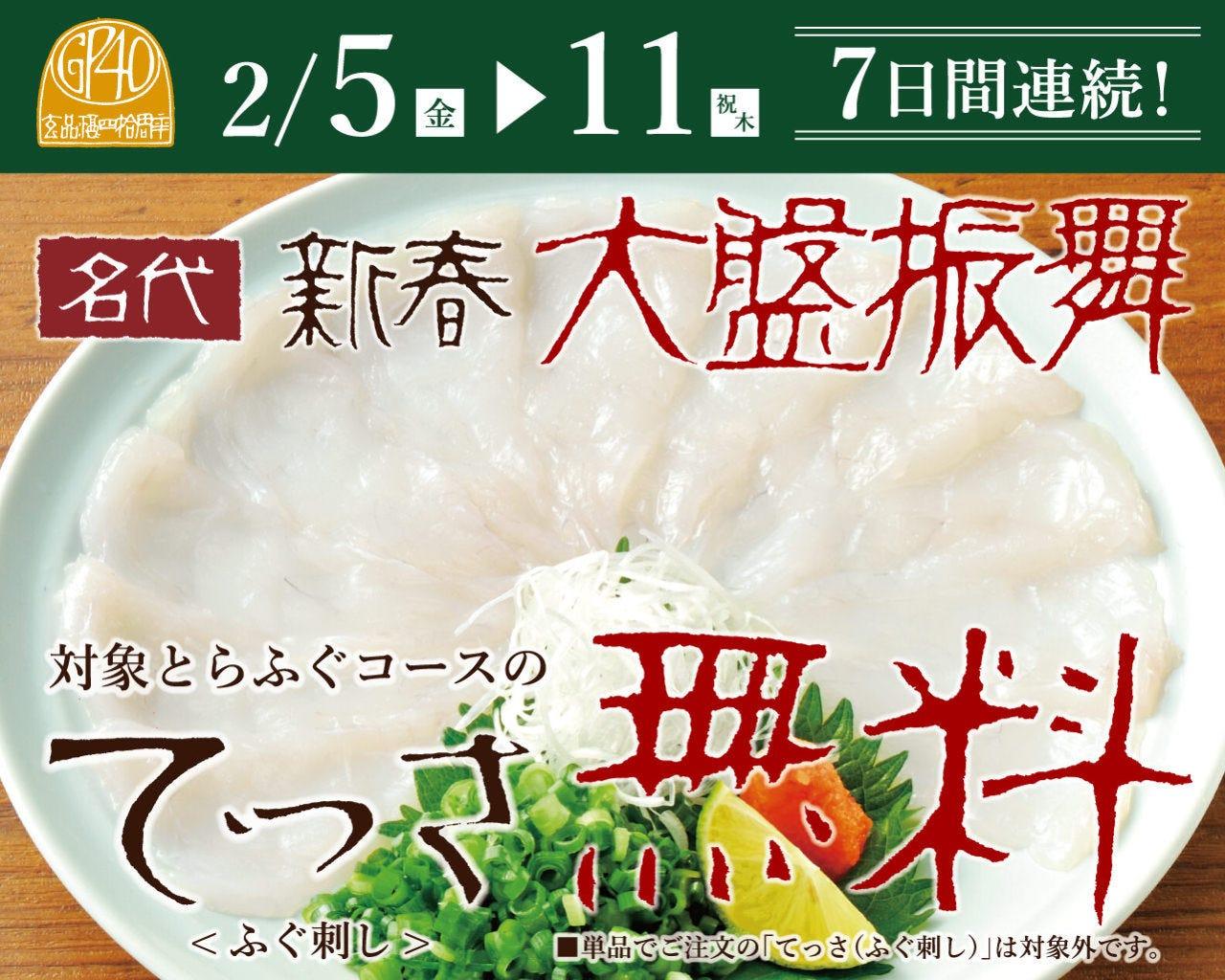 2/5~2/11 「ふぐの日」大盤振る舞い【てっさ無料フェア】!!