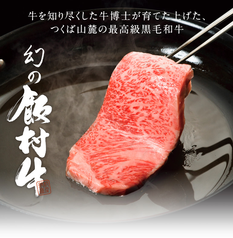 A5ランクの肉質!「幻の飯村牛」