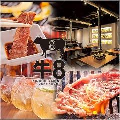 焼肉 USHIHACHI(ウシハチ) 溝の口店