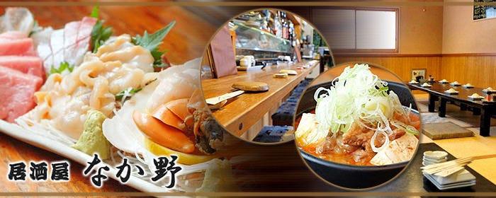番田駅前 鮮魚・小料理屋 なか野