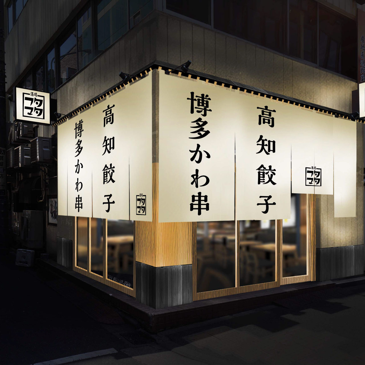 酒場フタマタ 新橋店