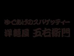 洋面屋 五右衛門 成田空港第1ターミナル店