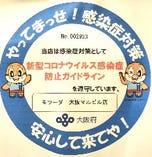 大阪府 新型コロナ感染症防止ガイドラインを遵守しています。