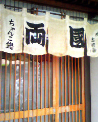 相撲茶屋 両國