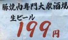 生ビール!!なんと199円!!