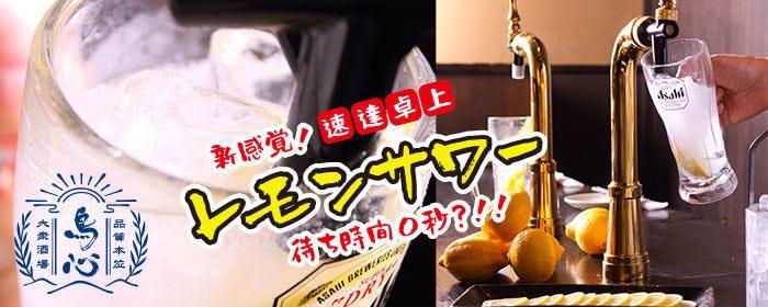 速達卓上レモンサワー 鳥心 金山店